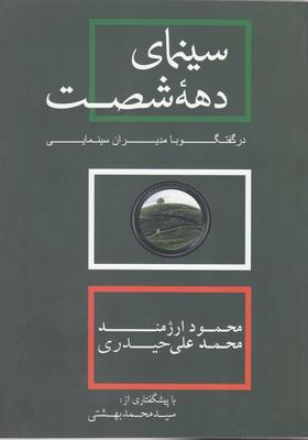 سينماي-دهه-شصت-در-گفتگو-با-مديران-سينمايي