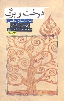 درخت-و-برگ-