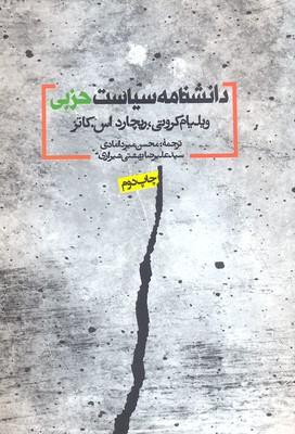 دانشنامه-سياست-حزبي