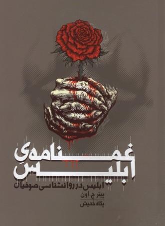 غمنامه-ابليس