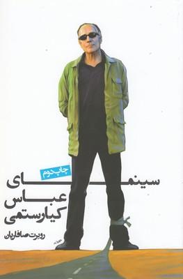 سينماي-عباس-كيارستمي