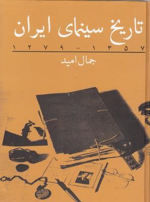تاريخ-سينماي-ايران-1279-1357-
