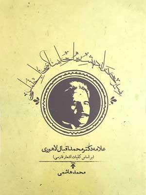 سيري-در-انديشه-اسلامي-اجتماعي