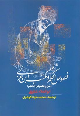 فصوص-الحكم-ومكتب-ابن-عربي