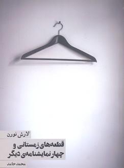 قطعه-هاي-زمستاني-و-چهار-نمايشنامهي-ديگر