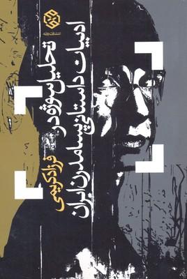 تحليل-سوژه-در-ادبيات-داستاني-پسامدرن-ايران