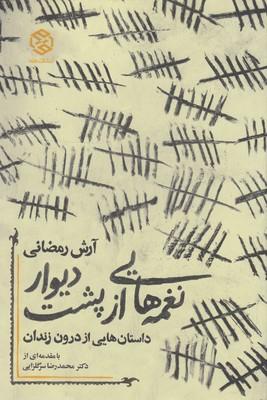 داستان-هايي-از-درون-زندان-نغمه-هايي-ازپشت-ديوار