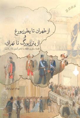 از-طهران-تا-بطرزبورغ-و-از-پترزبورگ-تا-تهران