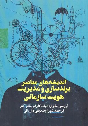 انديشه-هاي-معاصر-برند-سازي-و-مديريت-هويت-سازماني