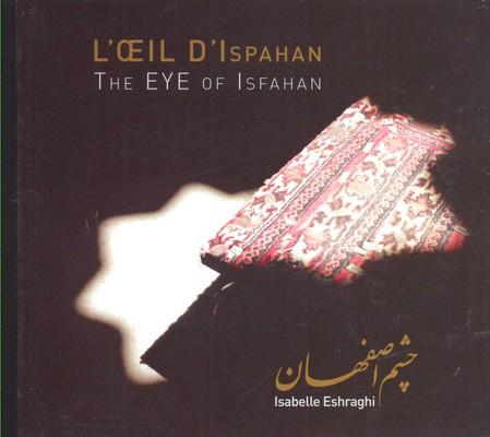 چشم-اصفهان