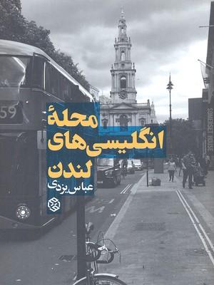 محله-انگليسي-هاي-لندن
