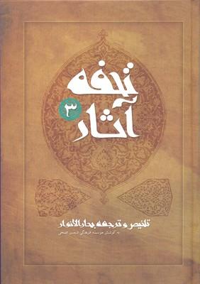 تحفه-آثار-3