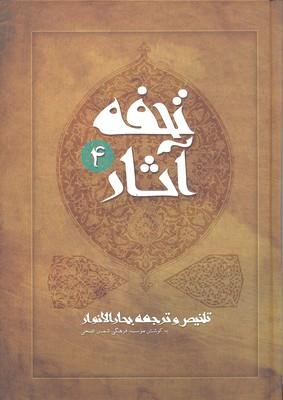 تحفه-آثار-4