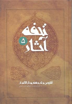 تحفه-آثار-5