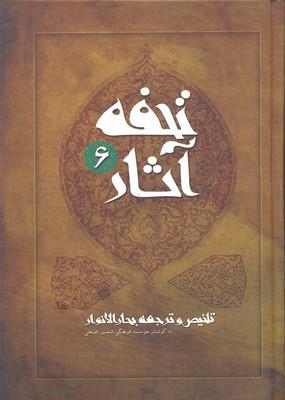 تحفه-آثار-6