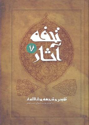 تحفه-آثار-7