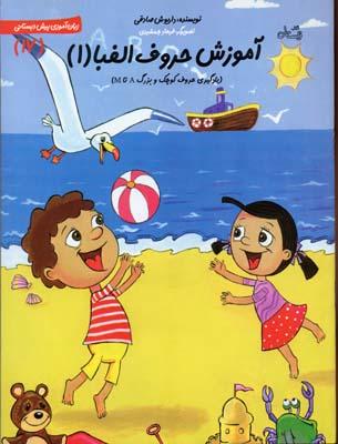آموزش-حروف-الفبا-(1)---زبان-آموزي-پيش-دبستاني(17)