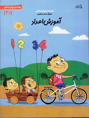 زبان-آموزي-پيش-دبستاني(20)آموزش-اعداد