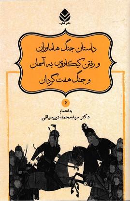 نامور-نامه(6)داستان-جنگ-هاماوران-و-رفتن-كيكاووس