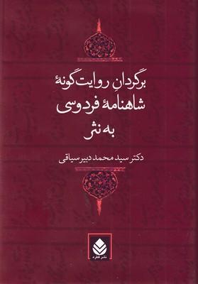 برگردان-روايت-گونه-شاهنامه-فردوسي-به-نثر