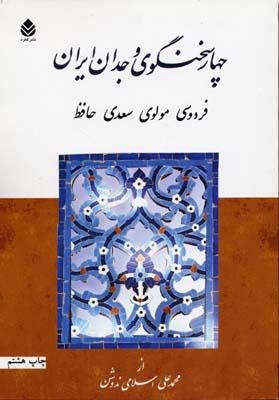 چهار-سخنگوي-وجدان-ايران