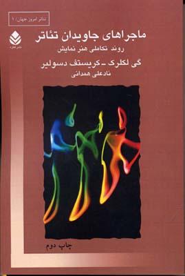 ماجراهاي-جاويدان-تئاتر