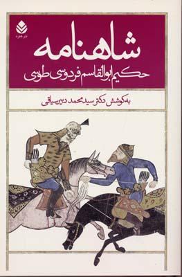 شاهنامه-فردوسي(5جلدي)