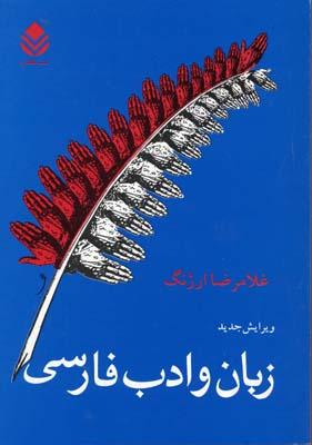 زبان-و-ادب-فارسي