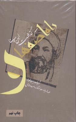 راه-اصفهان-