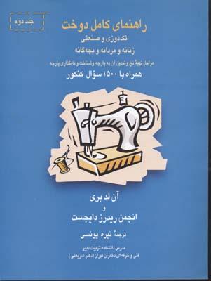 راهنماي-كامل-دوخت(2جلدي)