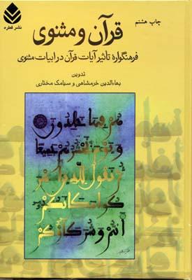 قرآن-و-مثنوي