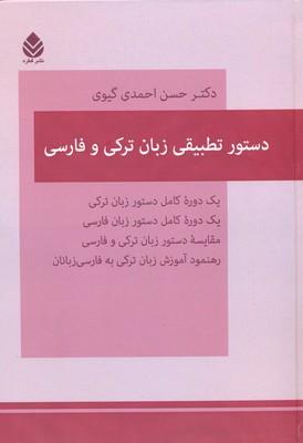 دستور-تطبيقي-زبان-تركي-و-فارسي