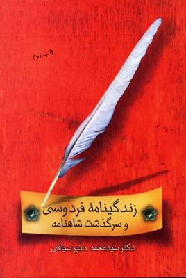 زندگينامه-فردوسي-و-سرگذشت-شاهنامه