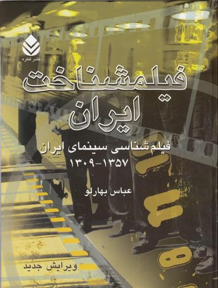 فيلمشناخت-ايران(1)