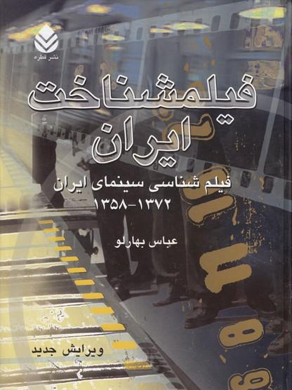 فيلمشناخت-ايران(2)(1372-1358)