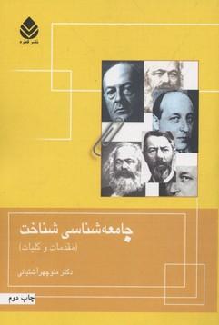 جامعه-شناسي-شناخت-مقدمات-كليات