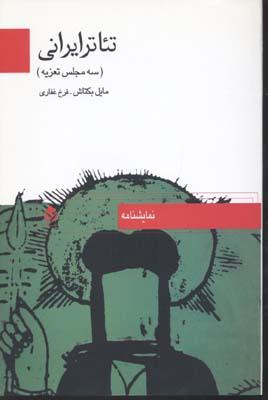 تئاتر-ايراني(رقعي)قطره