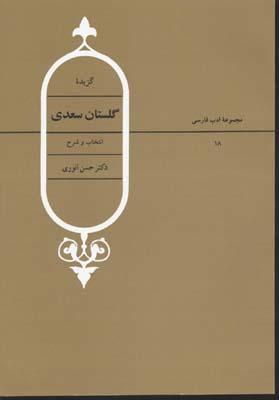 گزيده-گلستان-سعدي