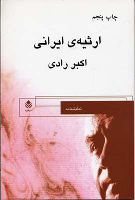 ارثيه-ايراني
