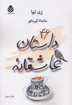 46-داستان-عاشقانه