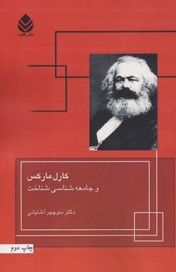 كارل-ماركس-و-جامعه-شناسي-شناخت