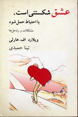 عشق-شكستني-است-با-احتياط-حمل-شود-2(مشكلات-و-راه-حل-ها)
