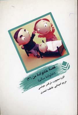قصه-خانواده-من3