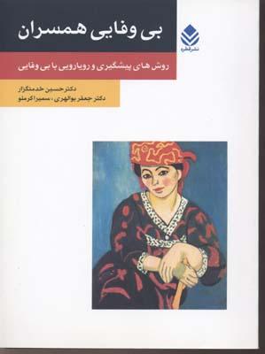بي-وفايي-همسران(رقعي)قطره