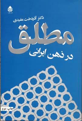 مطلق-در-ذهن-ايراني