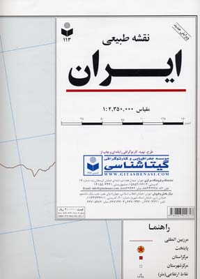 نقشه-طبيعي-ايران