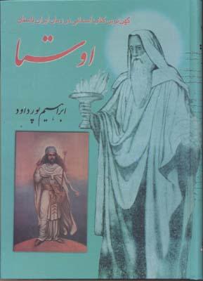 اوستاr(وزيري)دنياي-كتاب