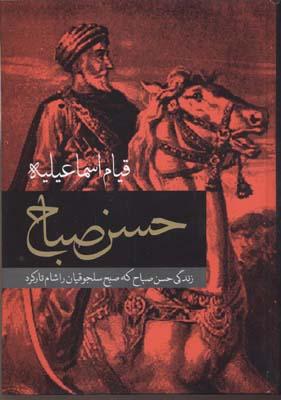 حسن-صباح(قيام-اسماعيليه)r(وزيري)دنياي-كتاب