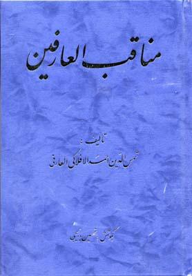 مناقب-العارفين-(2جلدي)