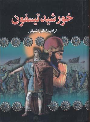 خورشيد-تيسفون(3جلدي)r-وزيري--دنياي-كتاب